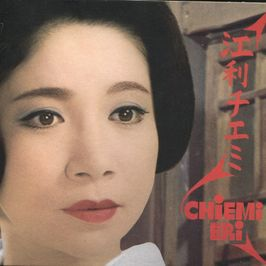 """Pochette de l'album """"Chiemi Eri"""" par Chiemi Eri"""