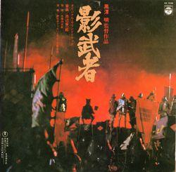 L'ombre du guerrier : Titre calligraphié en Japonais