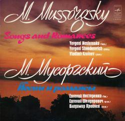 Chants et danses de la mort / Trepak - EVGUENI NESTERENKO